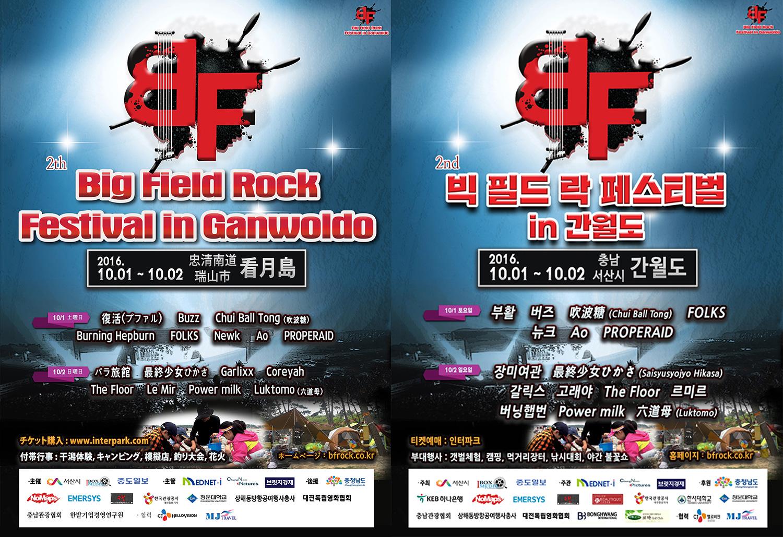 韓国・瑞山市で開催「2016 Big F...