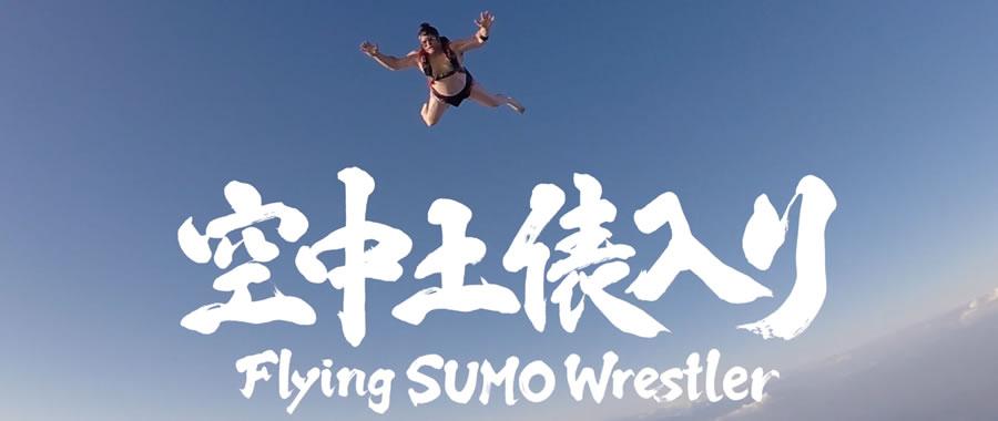 flying_SUMO_wrestler_web_cloped_900