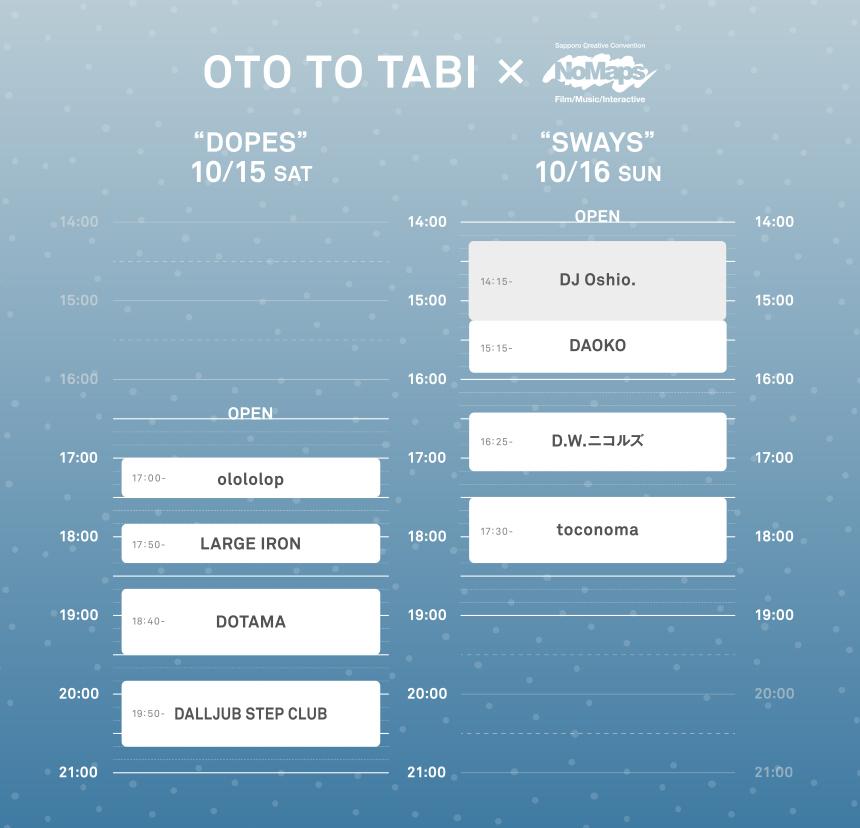 otototabi_nomaps_timetable