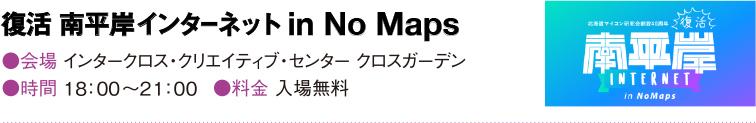 int_sche_minamihiragishi