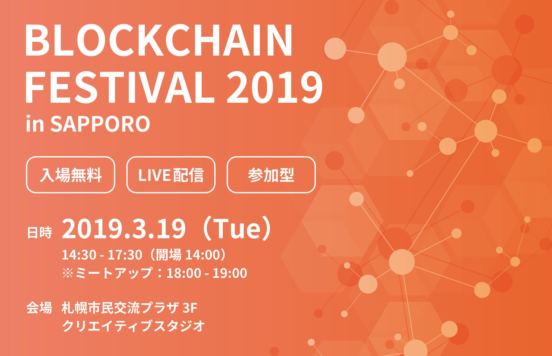 Sapporo Municipal Subway Map.Block Chain Festival 2019 In Sapporo No Maps