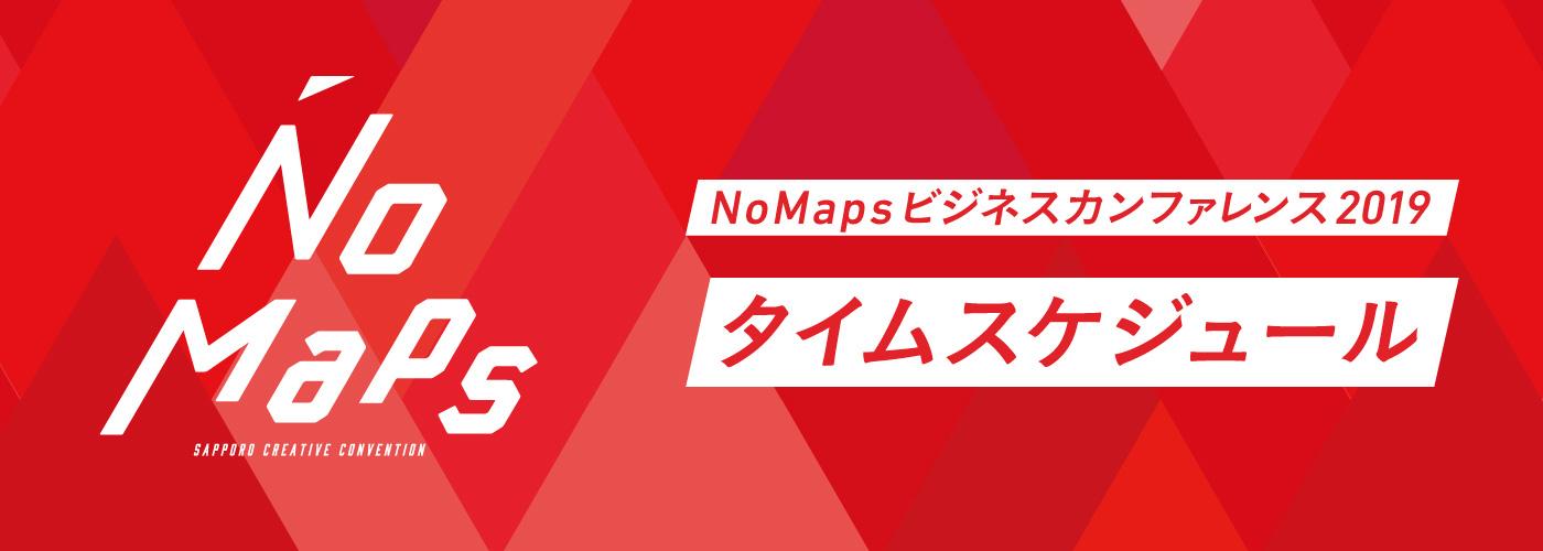 NoMaps ビジネスカンファレンス2019 タイムスケジュール