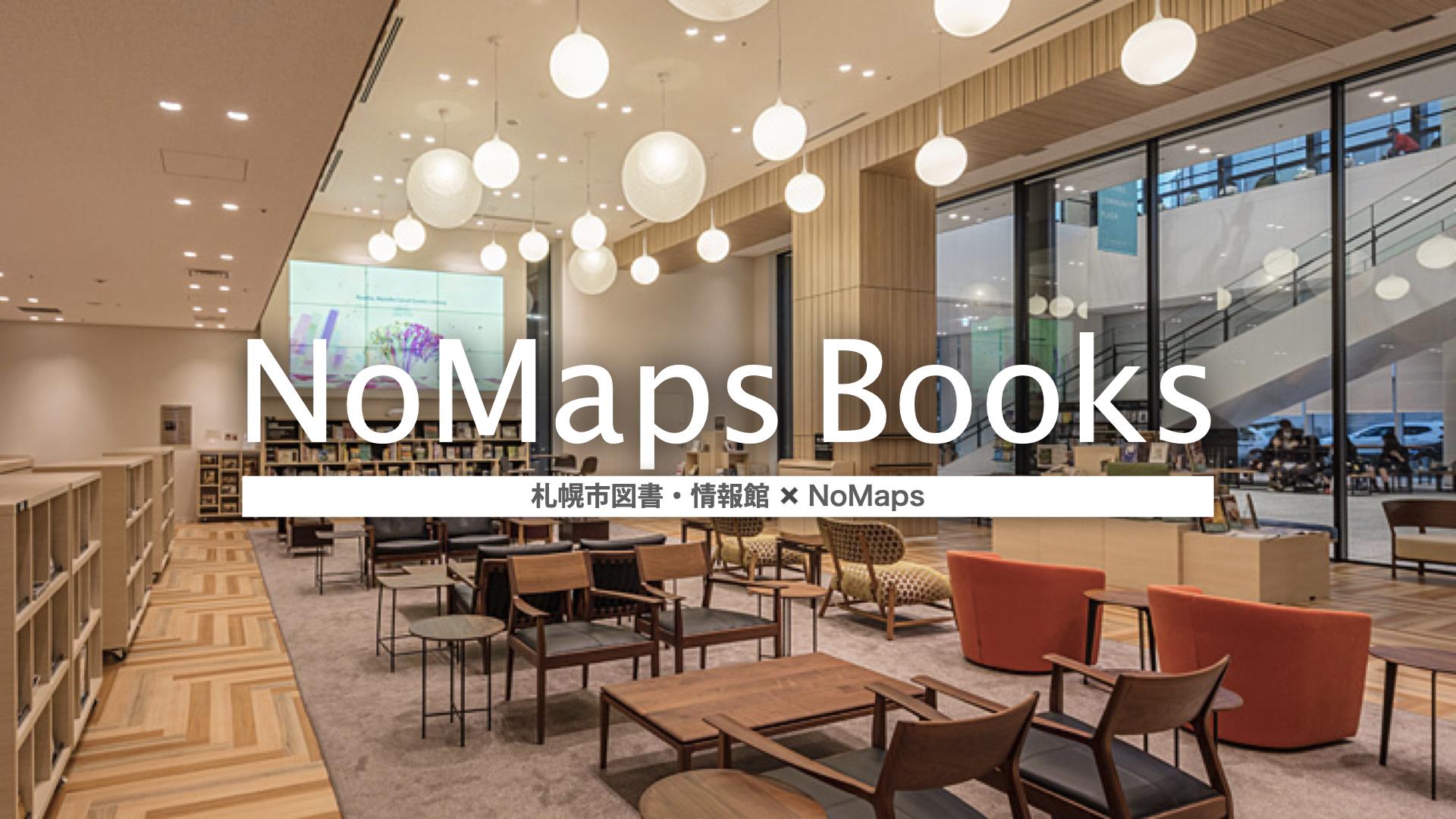 市 図書館 札幌